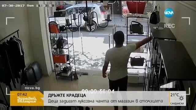 """""""Дръжте крадеца"""": Деца задигат луксозна чанта от магазин в столицата"""