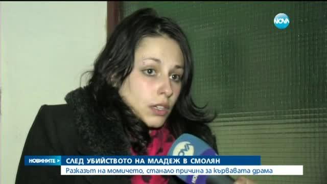 Момичето, станало причина за кървавата драма в Смолян, проговори (ВИДЕО)