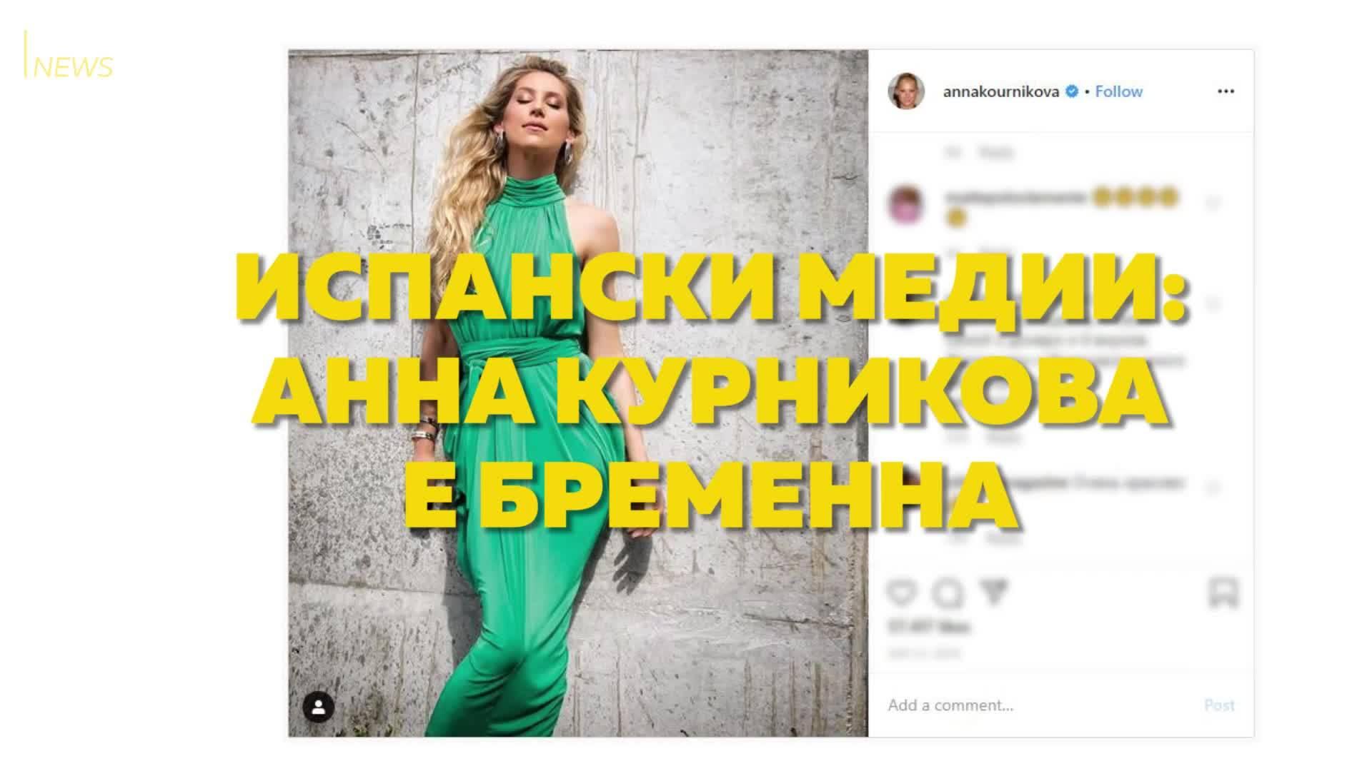 Испански медии: Анна Курникова е бременна!