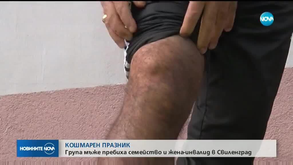 КОШМАРЕН ПРАЗНИК: Група мъже пребиха семейство в Свиленград