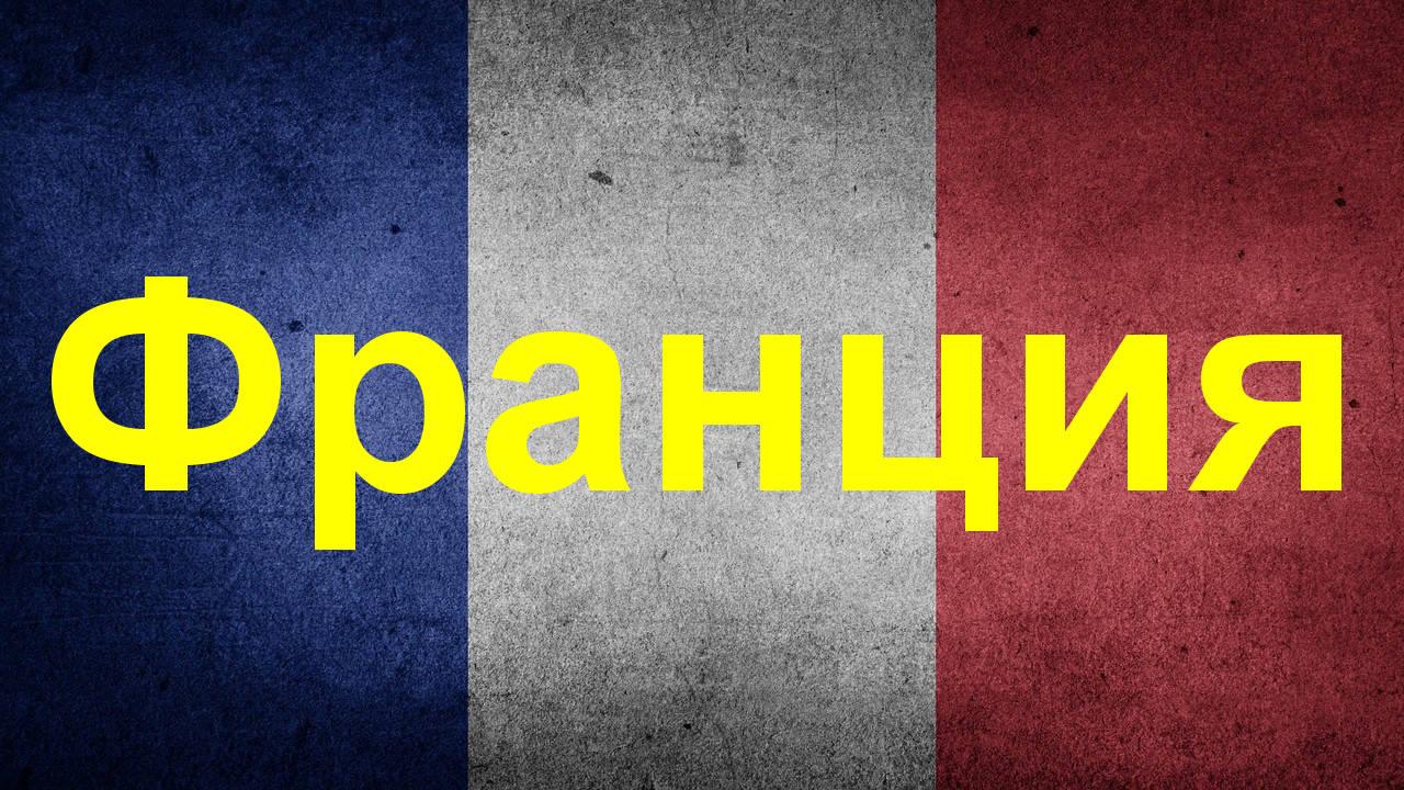 Седемнайсет любопитни факта за Франция