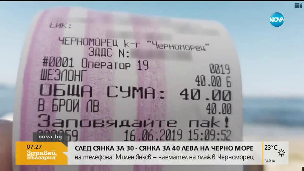 СЯНКА ЗА 40 ЛВ.: Ще има ли отлив на туристи заради високите цени за шезлонг?