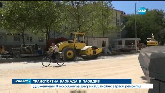 Ремонти предизвикаха транспортен хаос в Пловдив