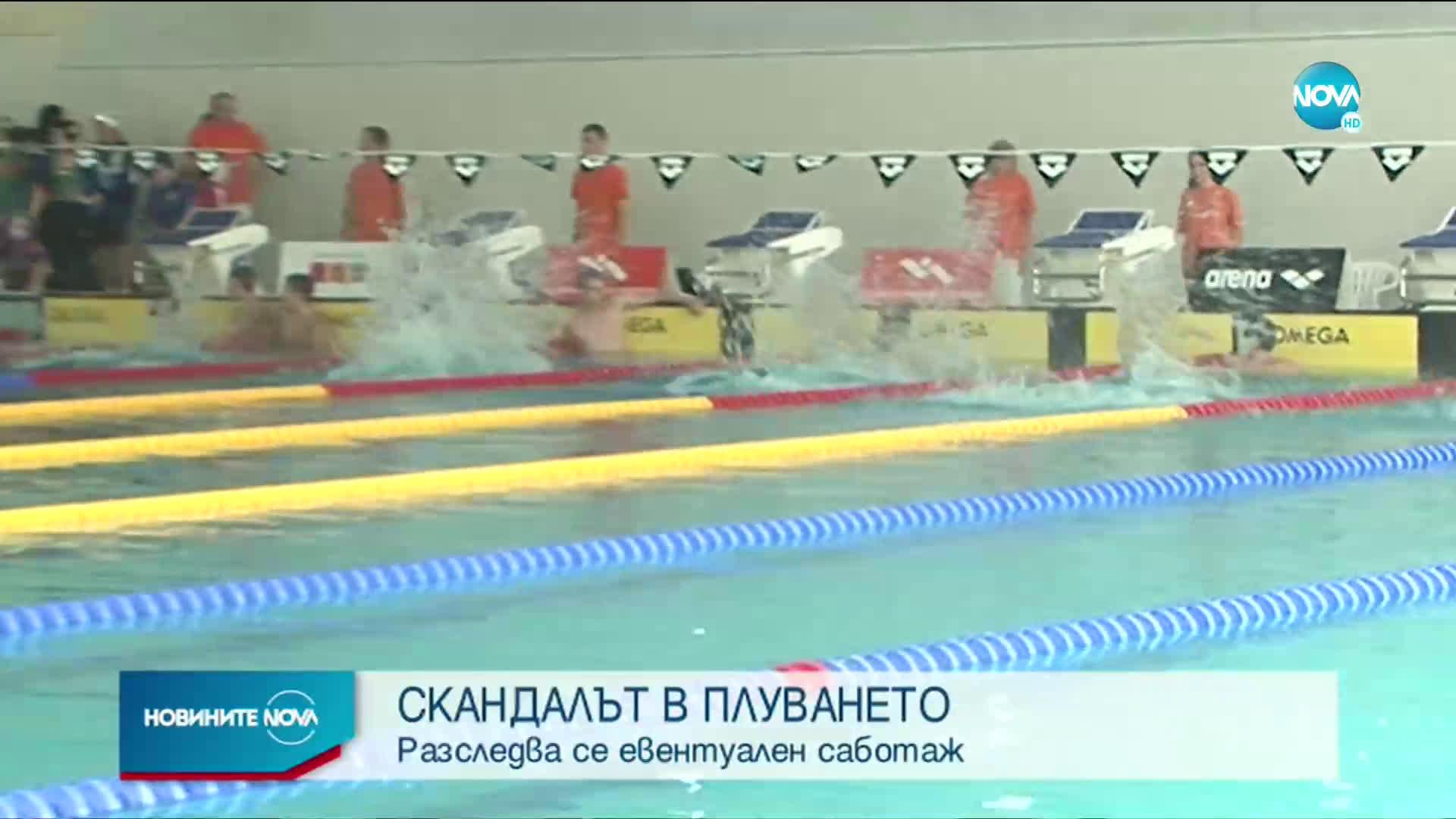 СЛЕД ДОПИНГ СКАНДАЛА: Федерацията по плуване заподозря саботаж