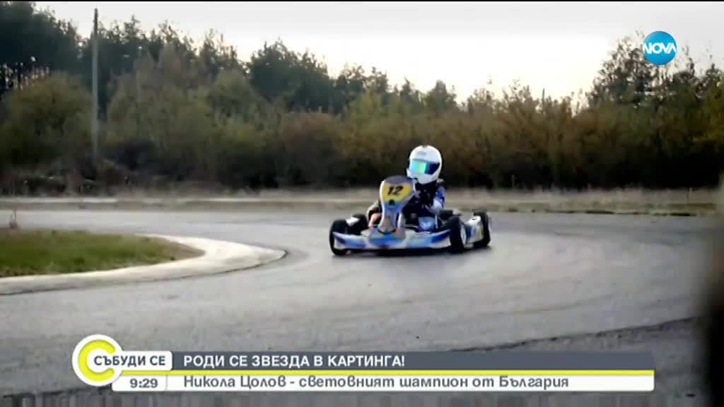 ЗВЕЗДА В КАРТИНГА: Никола Цолов - световният шампион от България