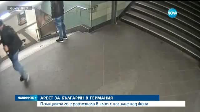 Арестуваха българин за нападение в берлинското метро