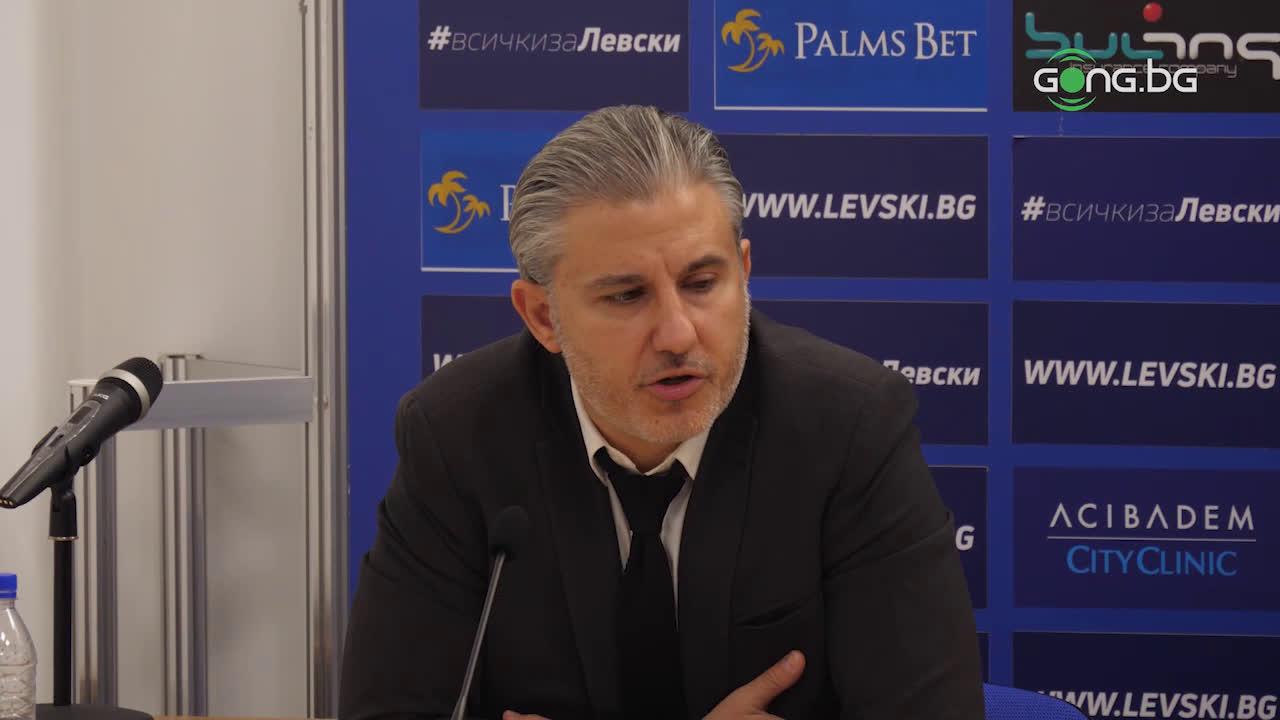 УС на Левски разкри подробности за състоянието на клуба