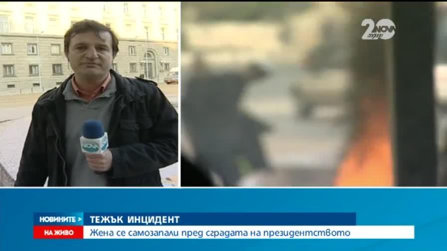 Жена се запали пред президентството, борят се за живота й - Новините на Нова