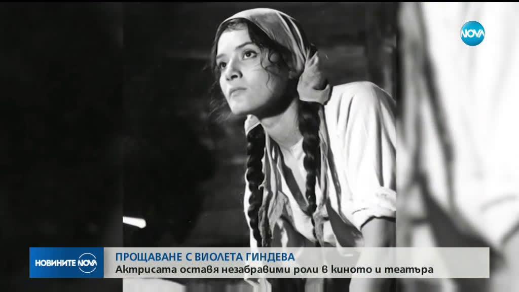 """ПОСЛЕДНО """"СБОГОМ"""": Поклонение пред паметта на Виолета Гиндева"""