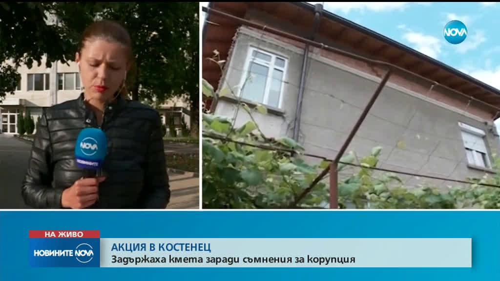 Арестуваха кмета на Костенец по подозрение в корупция