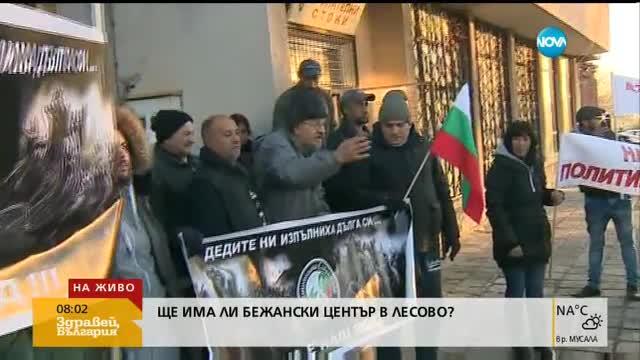 Протест в Лесово срещу мигрантски лагер от затворен тип