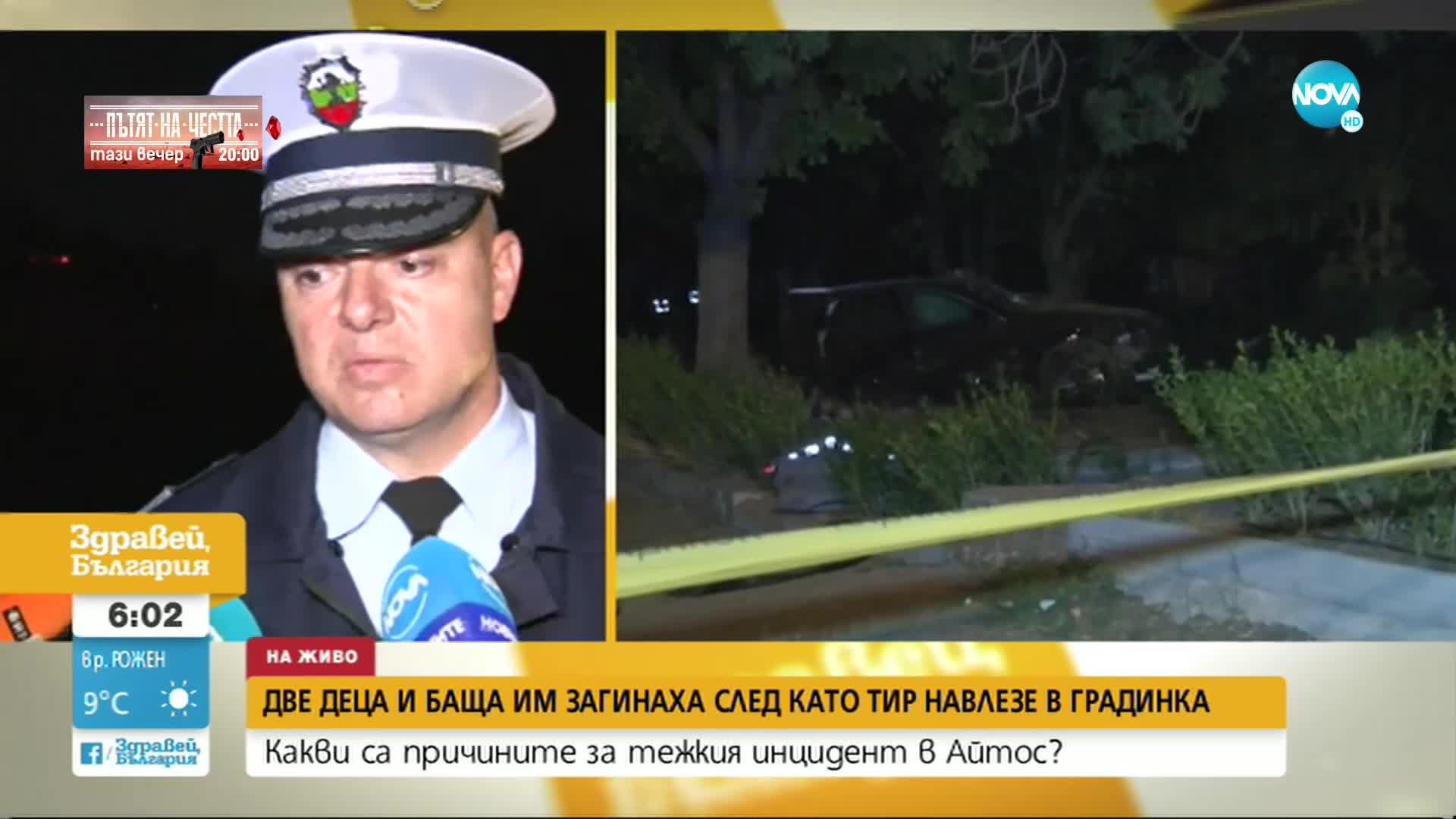 Две деца и баща им загинаха при тежка катастрофа в Айтос (ВИДЕО+СНИМКИ)