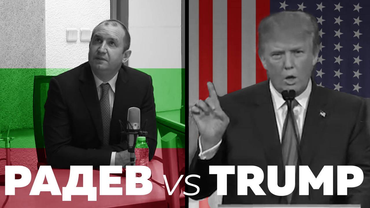 Радев и Тръмп поемат властта: прилики и разлики