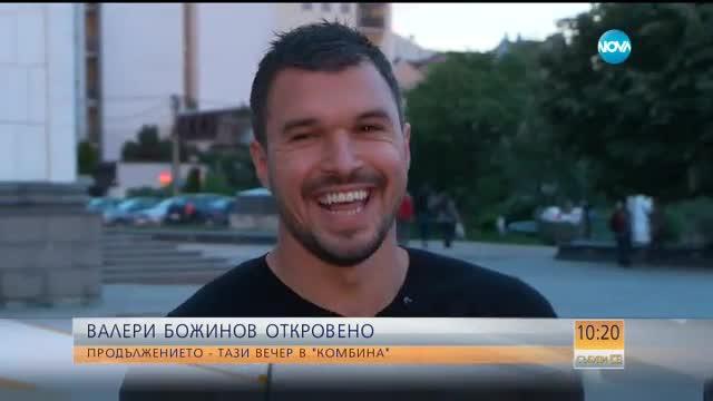 """Валери Божинов: В България се живее за неща като """"малкото коте"""""""