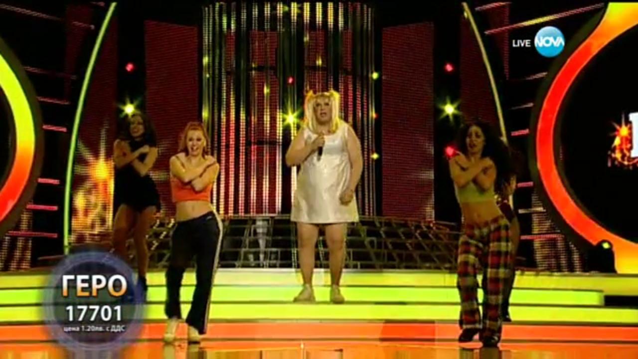 """Геро като Spice Girls - Ема """"Wannabe""""   Като две капки вода"""