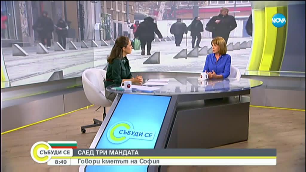 Фандъкова: Основните ми опоненти за вота са популизмът, лъжите и манипулациите