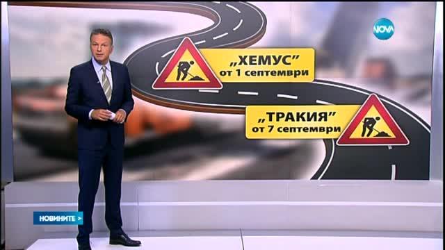 Нови тапи по магистралите от септември