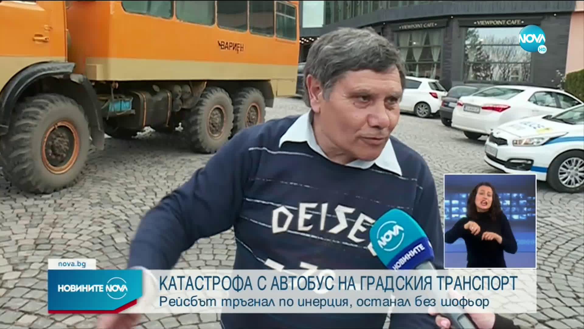 Автобус в София остана без шофьор и катастрофира
