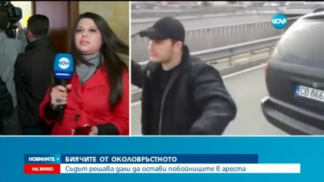 Съдът решава дали да остави в ареста биячите от Околовръстното шосе в София