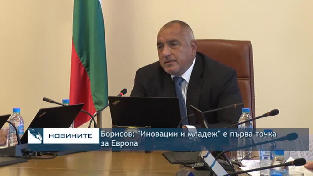 """Борисов: \""""Иновации и младеж\"""" е първа точка за Европа"""
