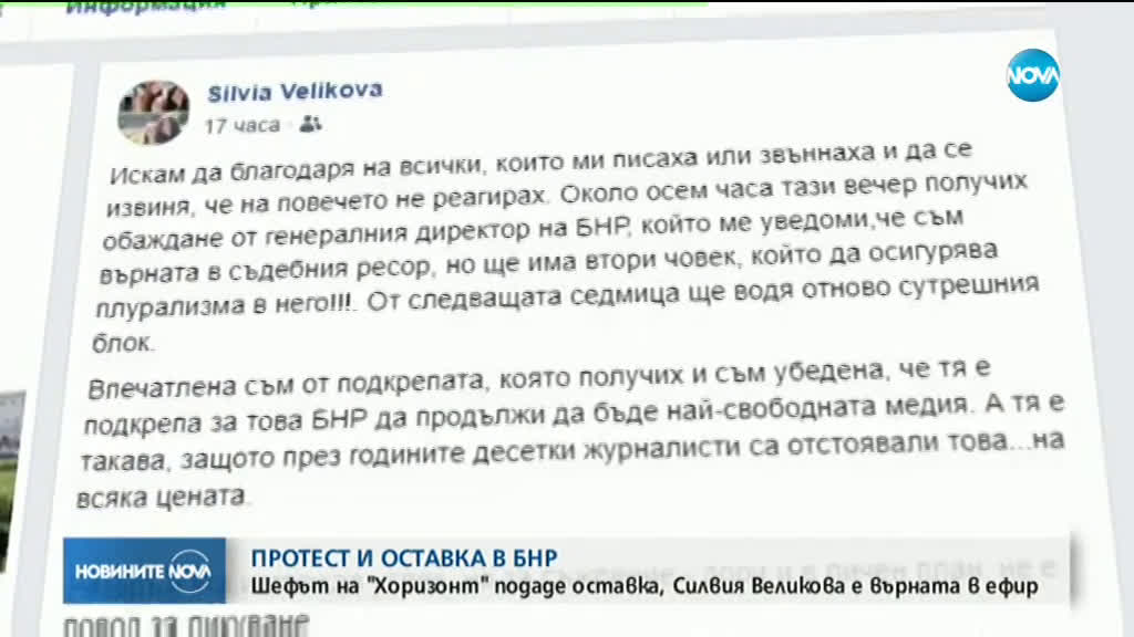 Журналисти излязоха на протест пред БНР (ВИДЕО+СНИМКИ)
