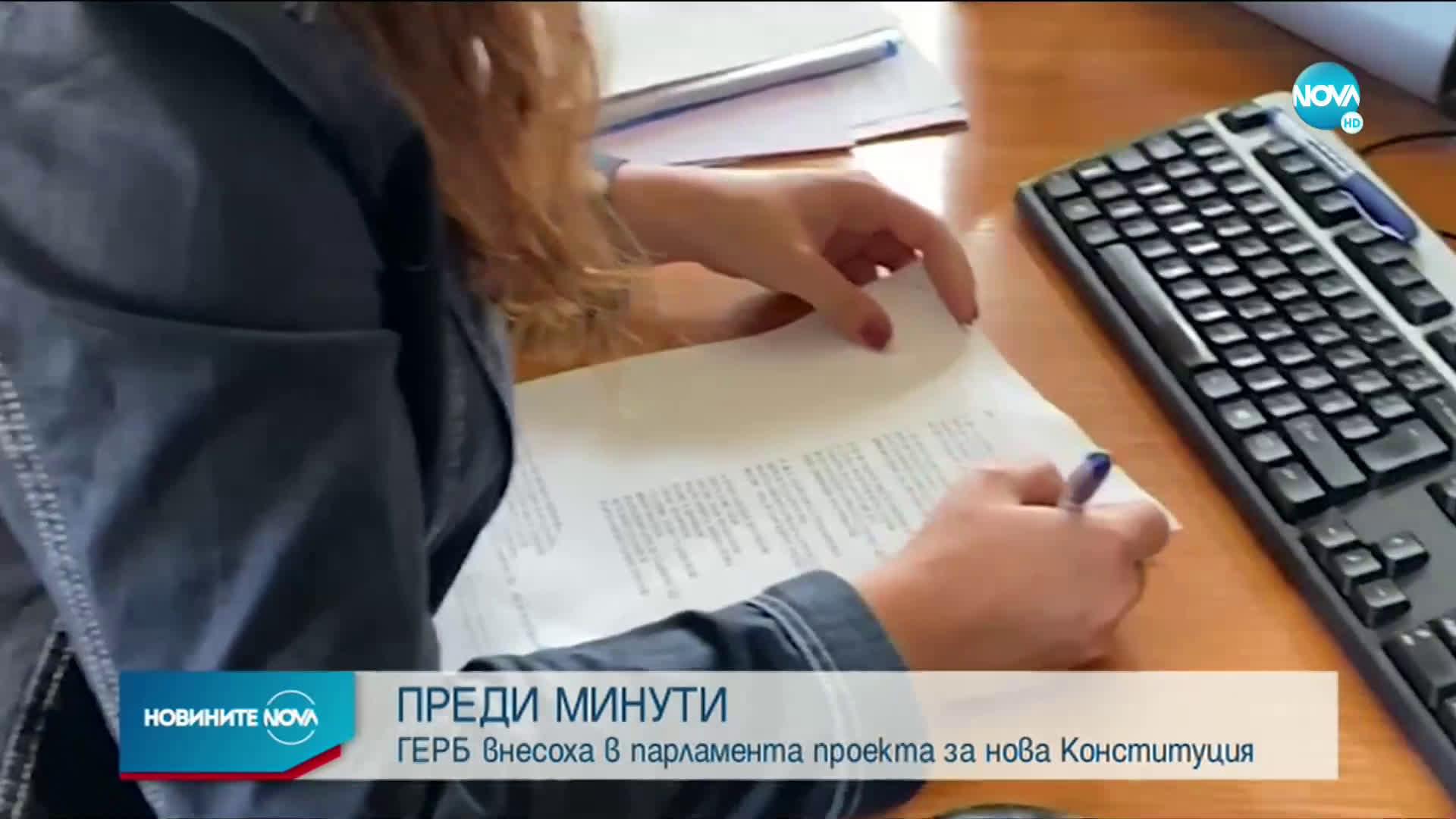 ГЕРБ внесе проекта за нова Конституция в парламента (ДОКУМЕНТ)