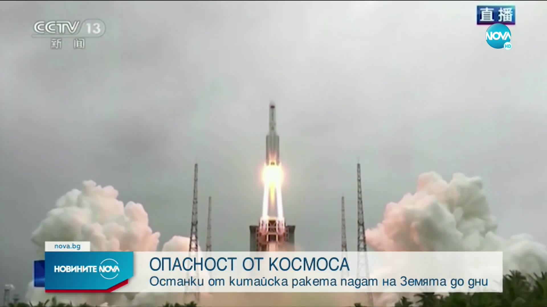 Останки от китайска ракета падат на Земята до дни