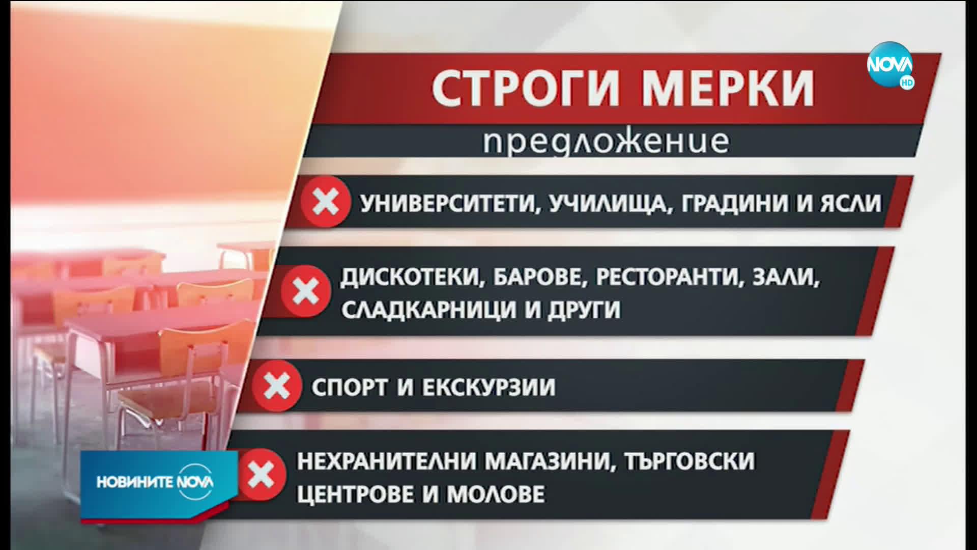 Кабинетът гласуват предложените от здравния министър мерки
