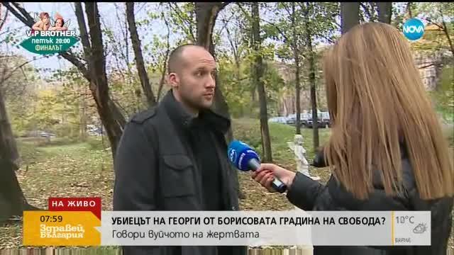 Говори вуйчото на Георги, убит в Борисовата градина
