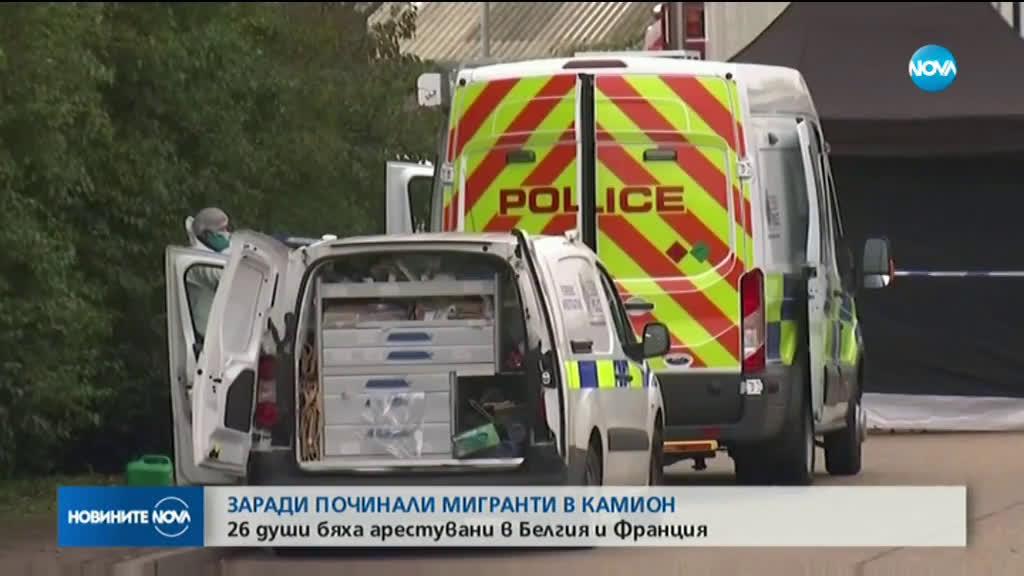 Арестуваха 26 души във Франция и Белгия заради смъртта на мигранти в камион