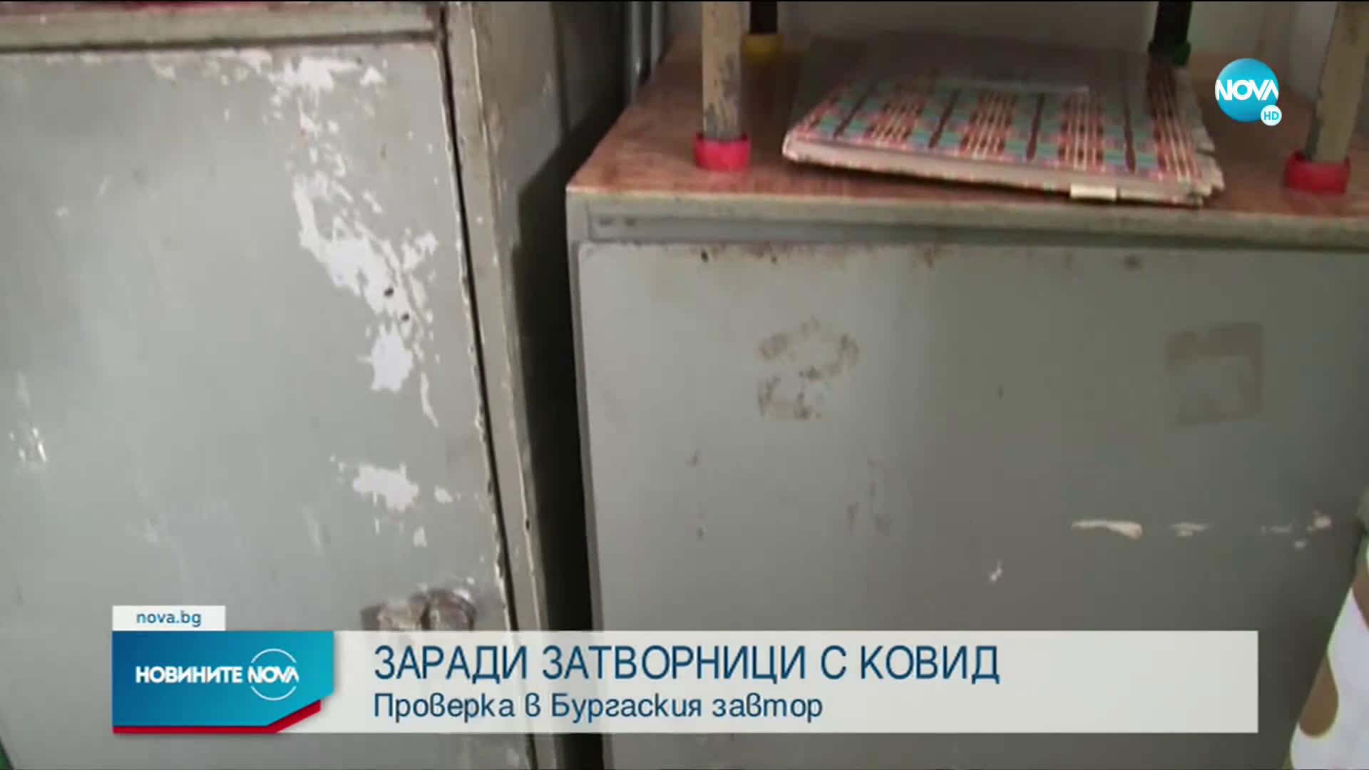 Назначиха проверка в Бургаския затвор заради сигнал за COVID огнище