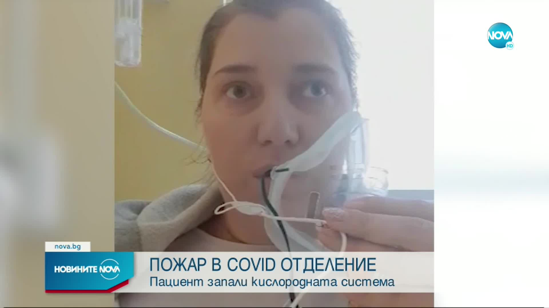 Пациентка от изгорялото COVID-отделение: Всичко се случи много бързо
