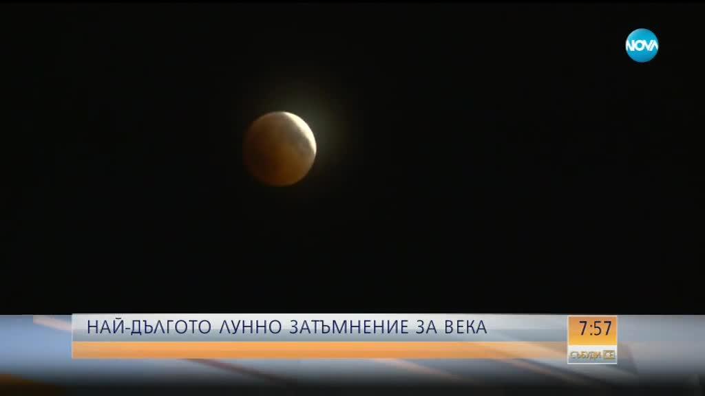 КРАСОТА В НЕБЕТО: Най-дългото лунно затъмнение от началото на века