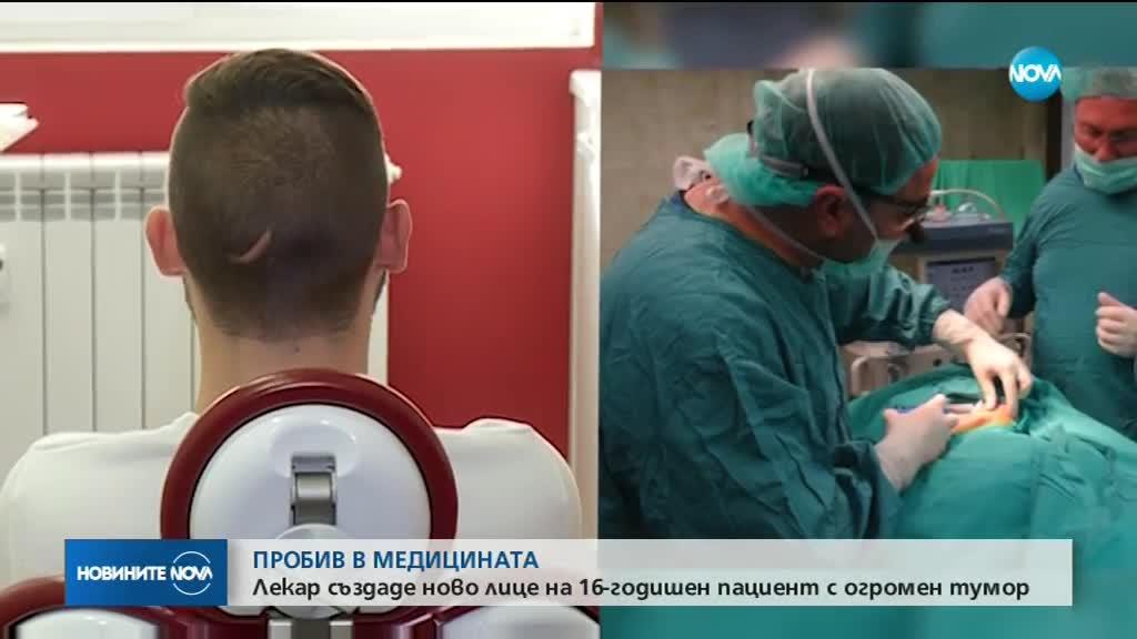 Спасиха младеж с огромен тумор на лицето с 3D принтиране (видео)