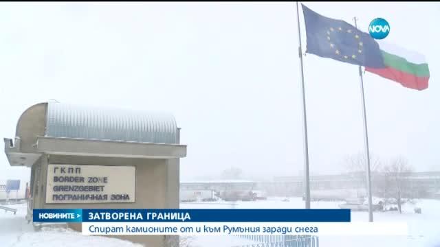 "Затвориха ""Дунав мост"" за камиони заради снега"