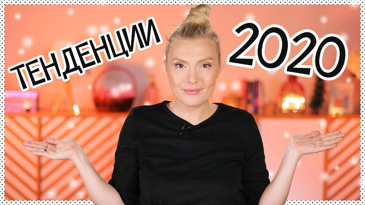 ТЕНДЕНЦИИ за 2020-та! Ето какво ще виждаме НАВСЯКЪДЕ през годината!
