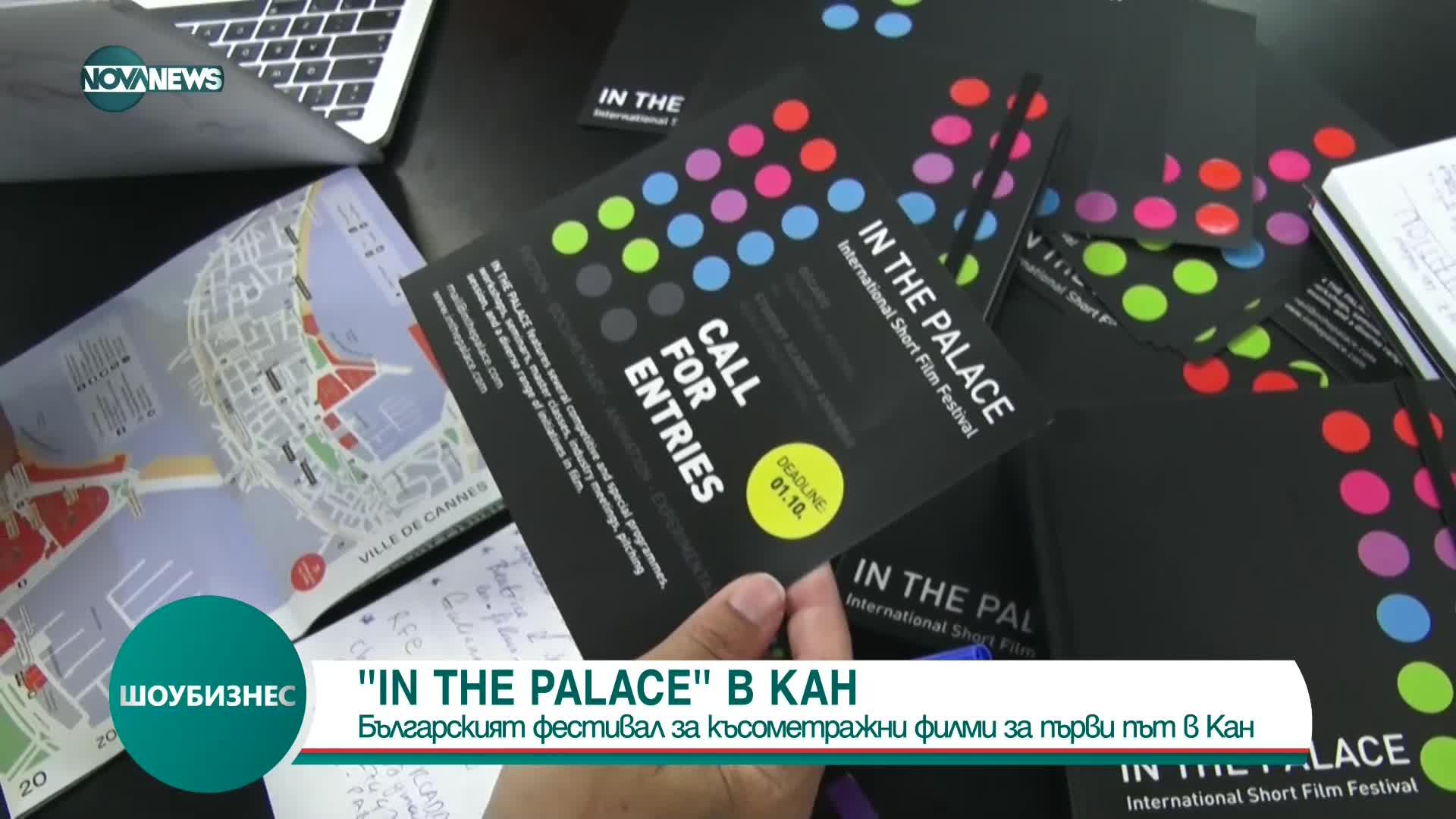 Български павилион за късометражни филми на Кинофестивала в Кан