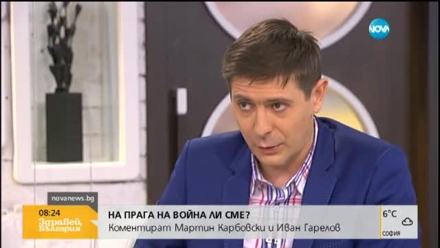 Гарелов: Не трябва да водим войната на наша територия