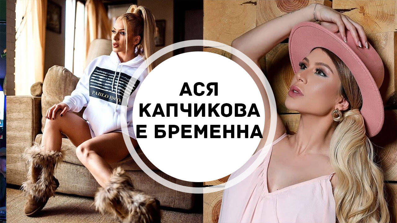 Ася Капчикова е бременна!