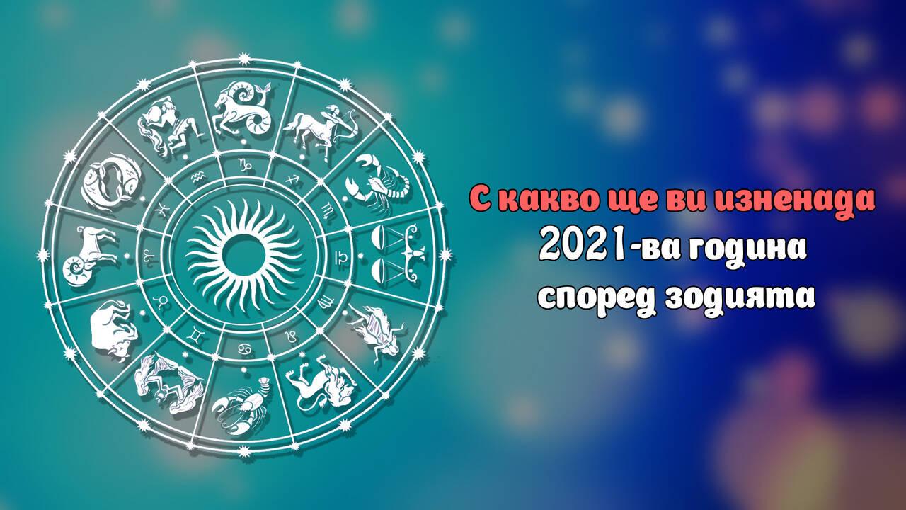 С какво ще ви изненада 2021-ва година според зодията
