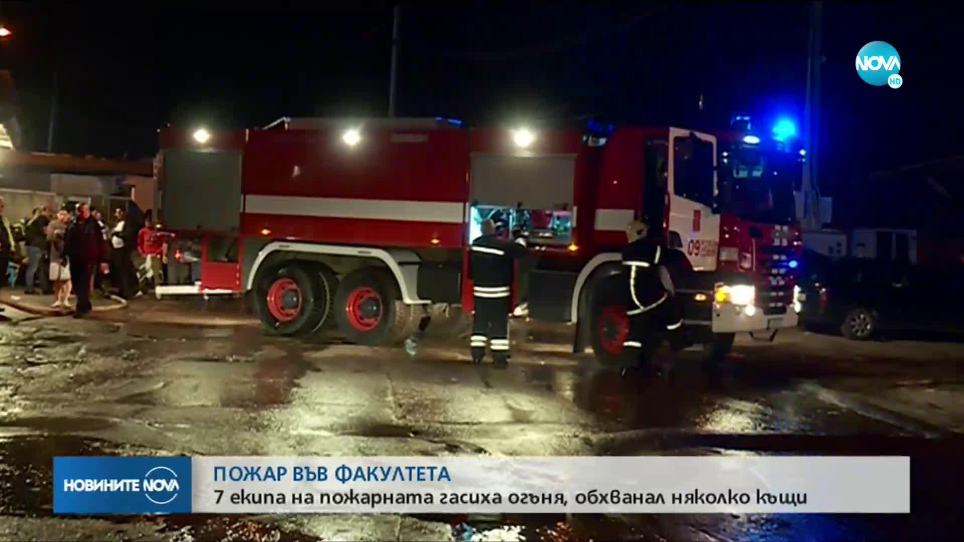 """Изясняват причините за пожара във """"Факултета"""""""