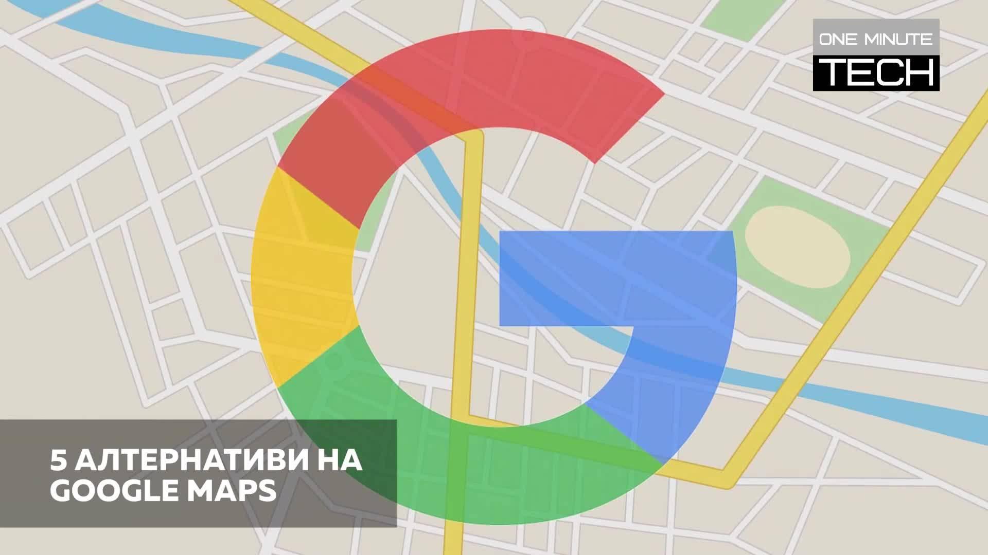 5 алтернативи на Google Maps