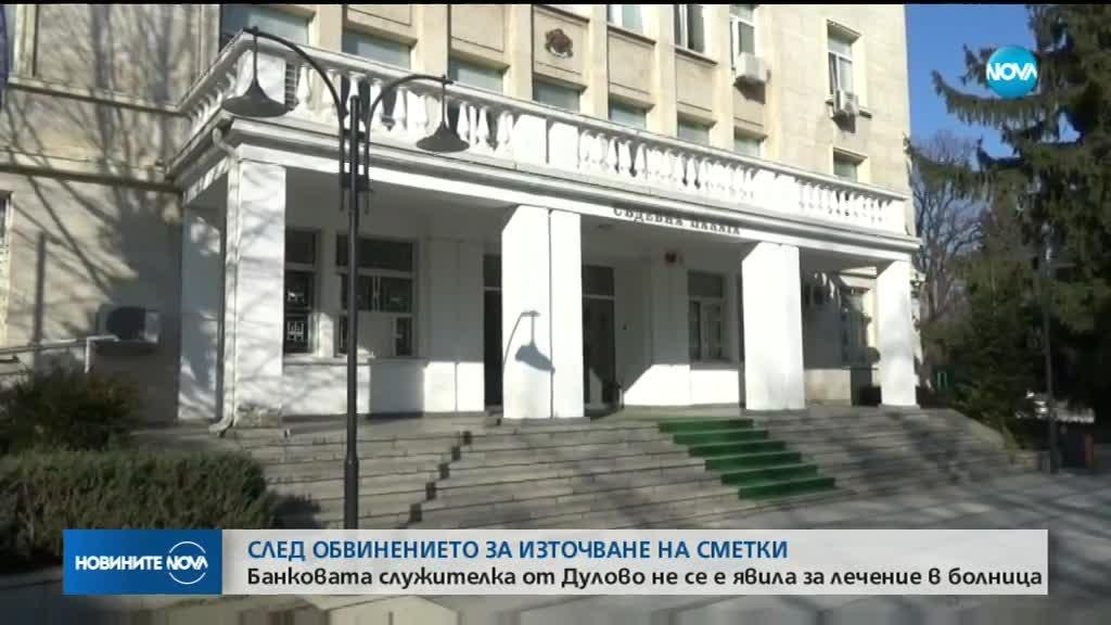 Банкерката, обвинена в източване на 180 000 лв., не се явила за лечение в болница