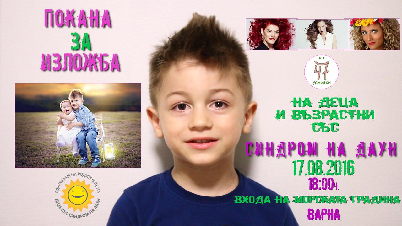 """Забавна покана за изложбата \""""47 Усмивки\"""", на деца и възрастни със Синдром на Даун . Елате всички !"""