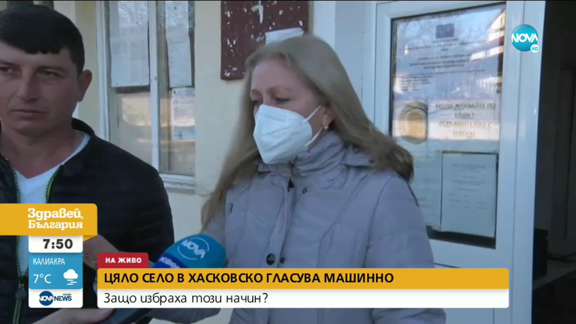 Цяло село в Хасковско гласува машинно на изборите