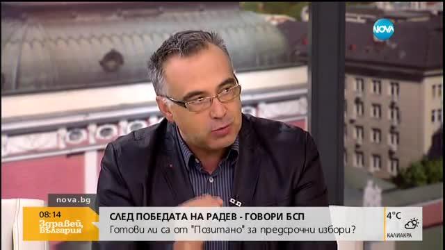 Антон Кутев: Не е задължително БСП да влиза в изпълнителната власт