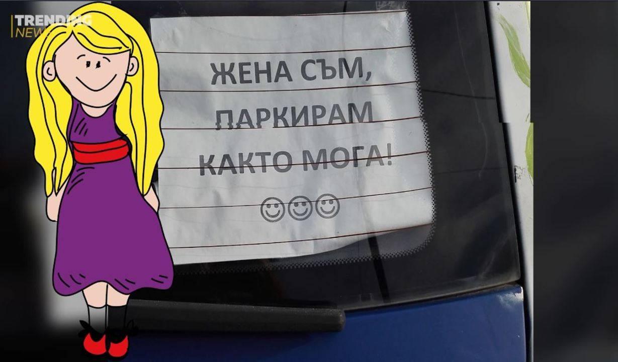 Най-абсурдните табели и бележки в София!