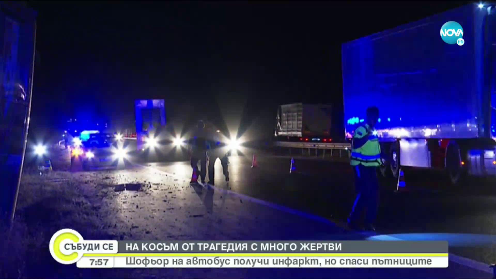 """Пътен инцидент с автобус на магистрала """"Тракия"""""""