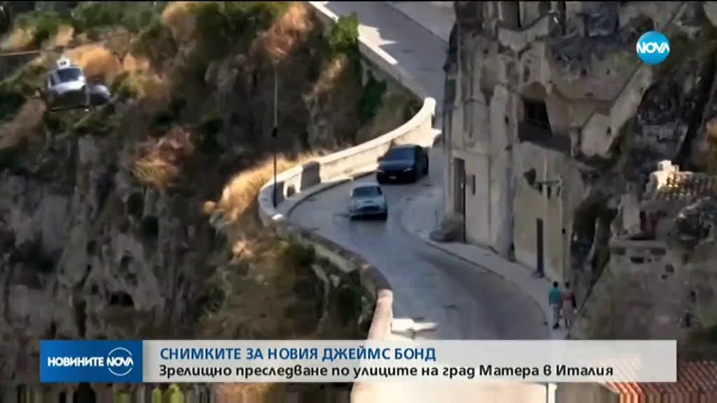 Новия филм за Джеймс Бонд: Драматично преследване с коли в Матера
