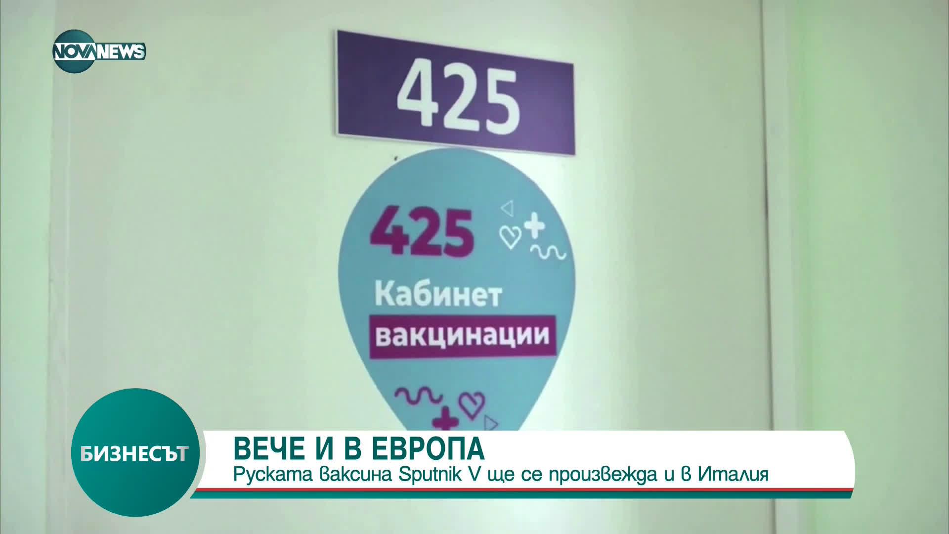 """ВЕЧЕ И В ЕВРОПА: Руската ваксина """"Спутник"""" ще се произвежда и в Италия"""